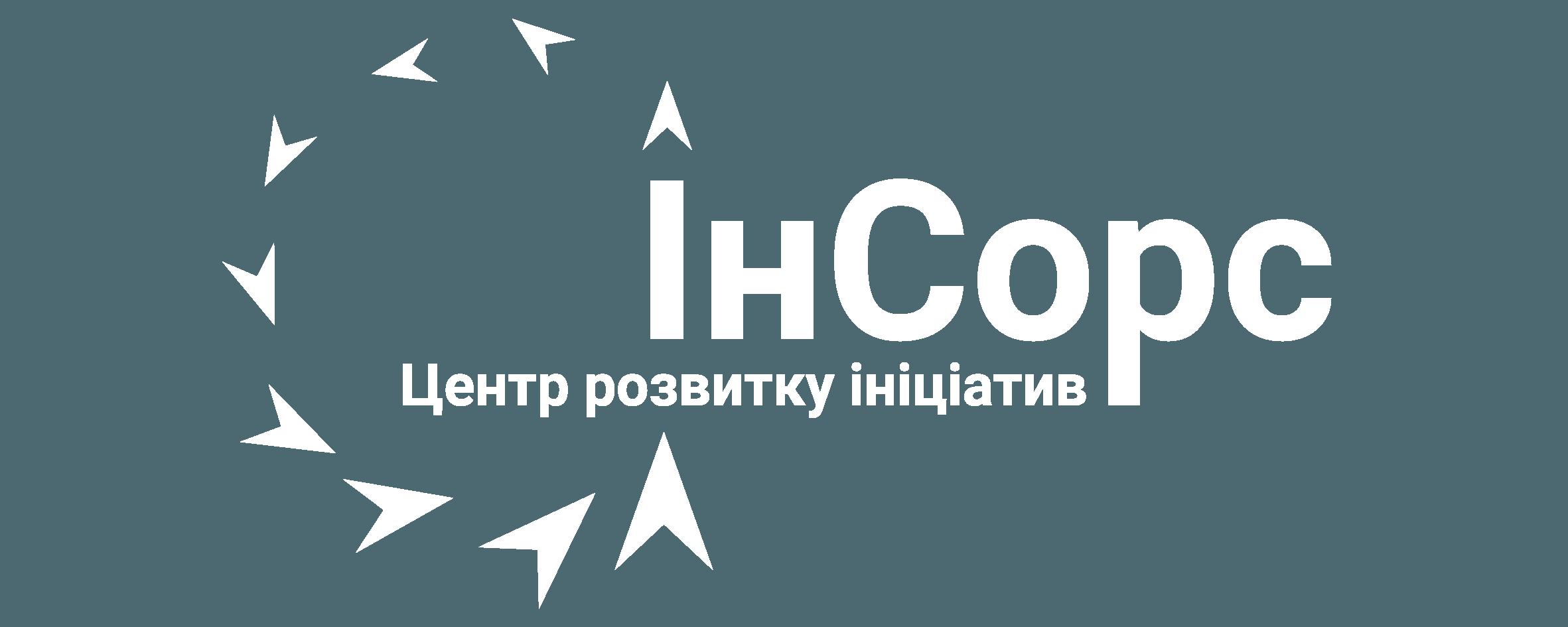 """Центр розвитку ініціатив """"ІнСорс"""""""